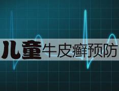 中医是怎么看待牛皮癣的病因及临床分型